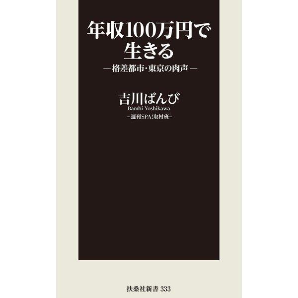 年収100万円で生きる―格差都市・東京の肉声―(扶桑社) [電子書籍]