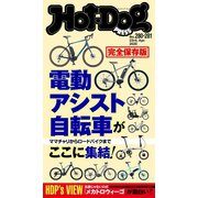 Hot-Dog PRESS no.280・281合併号 電動アシスト自転車がここに集結!(講談社) [電子書籍]