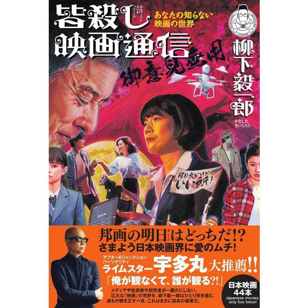 皆殺し映画通信 御意見無用(カンゼン) [電子書籍]