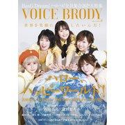 VOICE BRODY vol.8(白夜書房) [電子書籍]