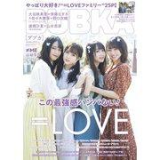 BUBKA 2020年6月号増刊 =LOVE ver.(白夜書房) [電子書籍]