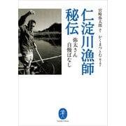 ヤマケイ文庫 仁淀川漁師秘伝(山と溪谷社) [電子書籍]