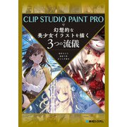 CLIP STUDIO PAINT PROで幻想的な美少女イラストを描く3つの流儀(秀和システム) [電子書籍]