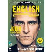 ENGLISH JOURNAL (イングリッシュジャーナル) 2020年6月号(アルク) [電子書籍]