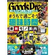 月刊GoodsPress(グッズプレス) 2020年6・7月合併号(徳間書店) [電子書籍]