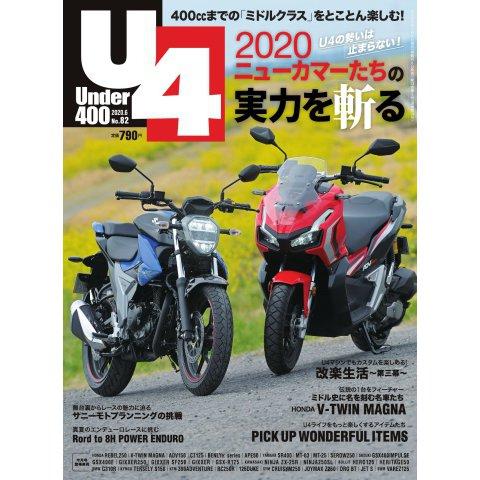 Under400(アンダーヨンヒャク) No.82(クレタパブリッシング) [電子書籍]