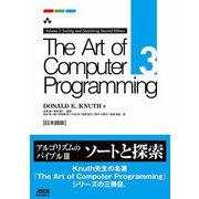 The Art of Computer Programming Volume 3 Sorting and Searching Second Edition 日本語版(ドワンゴ) [電子書籍]