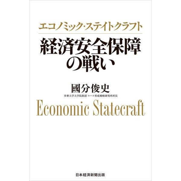 エコノミック・ステイトクラフト 経済安全保障の戦い(日経BP社) [電子書籍]