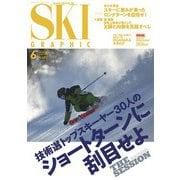スキーグラフィック 492(芸文社) [電子書籍]