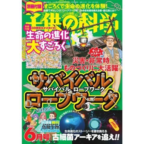 子供の科学 2020年6月号(誠文堂新光社) [電子書籍]