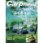 別冊つり人シリーズ Carp Fishing 2020(つり人社) [電子書籍]