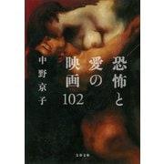 恐怖と愛の映画102(文藝春秋) [電子書籍]