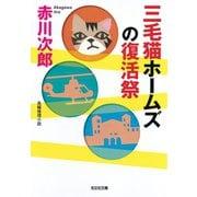 三毛猫ホームズの復活祭(光文社) [電子書籍]