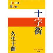 P+D BOOKS 十字街(小学館) [電子書籍]