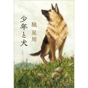 少年と犬(文藝春秋) [電子書籍]
