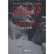 ハンニバル・ライジング(下)(新潮文庫)(新潮社) [電子書籍]