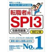 テストセンター・SPI3-G対応 転職者用SPI3攻略問題集 改訂2版(講談社) [電子書籍]