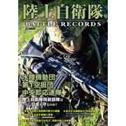 陸上自衛隊 BATTLE RECORDS(ホビージャパン) [電子書籍]