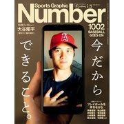 Number(ナンバー)1002号(文藝春秋) [電子書籍]
