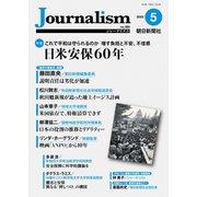 Journalism 2020年5月号(朝日新聞出版) [電子書籍]