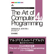 The Art of Computer Programming Volume 4A Combinatorial Algorithms Part1 日本語版(ドワンゴ) [電子書籍]