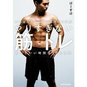 いちばんかっこいい筋肉のつけ方 やりすぎない筋トレ 食べていい時間は1日8時間(KADOKAWA) [電子書籍]