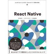 React Native ~JavaScriptによるiOS/Androidアプリ開発の実践(技術評論社) [電子書籍]
