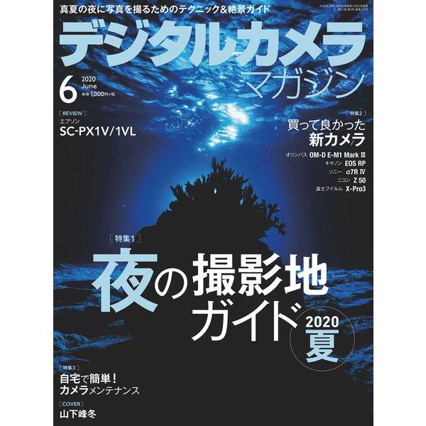 デジタルカメラマガジン 2020年6月号(インプレス) [電子書籍]
