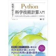 現場で使える!Python科学技術計算入門 NumPy/SymPy/SciPy/pandasによる数値計算・データ処理手法(翔泳社) [電子書籍]
