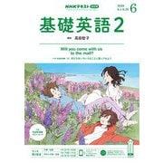 NHKラジオ 基礎英語2 2020年6月号(NHK出版) [電子書籍]