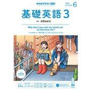 NHKラジオ 基礎英語3 2020年6月号(NHK出版) [電子書籍]