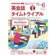 NHKラジオ 英会話タイムトライアル 2020年6月号(NHK出版) [電子書籍]