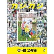 カジカジ 2020年6月号(交通タイムス社) [電子書籍]