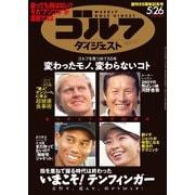 週刊ゴルフダイジェスト 2020/5/26号(ゴルフダイジェスト社) [電子書籍]