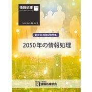 情報処理2020年5月号別刷「《創立60周年記念特集》2050年の情報処理」(情報処理学会) [電子書籍]