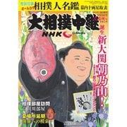 NHK大相撲中継 夏場所号(毎日新聞出版) [電子書籍]