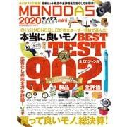 100%ムックシリーズ MONODAS 2020 mini(晋遊舎) [電子書籍]