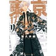 東京卍リベンジャーズ(17)(講談社) [電子書籍]
