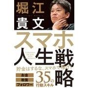 スマホ人生戦略 お金・教養・フォロワー35の行動スキル(学研) [電子書籍]