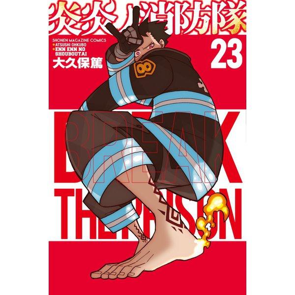 炎炎ノ消防隊(23)(講談社) [電子書籍]