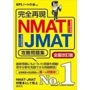 完全再現 NMAT・JMAT攻略問題集 全面改訂版(講談社) [電子書籍]