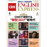 (音声DL付き)CNN ENGLISH EXPRESS 2020年6月号(朝日出版社) [電子書籍]