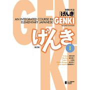 GENKI: An Integrated Course in Elementary Japanese I (Second Edition) 初級日本語 げんき I (第2版)(ジャパンタイムズ出版) [電子書籍]