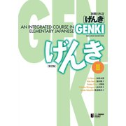 GENKI: An Integrated Course in Elementary Japanese II (Second Edition) 初級日本語 げんき II (第2版)(ジャパンタイムズ出版) [電子書籍]