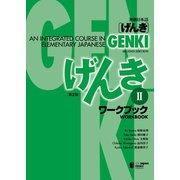 GENKI: An Integrated Course in Elementary Japanese Workbook II (Second Edition) 初級日本語 げんき ワークブック II (第2版)(ジャパンタイムズ出版) [電子書籍]