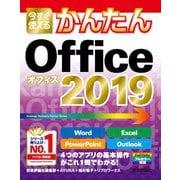 今すぐ使えるかんたん Office 2019(技術評論社) [電子書籍]