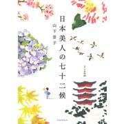 日本美人の七十二候(PHP研究所) [電子書籍]