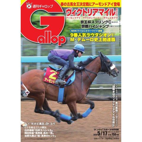 週刊Gallop(ギャロップ) 2020年5月17日号(サンケイスポーツ) [電子書籍]