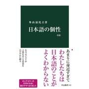 日本語の個性 改版(中央公論新社) [電子書籍]