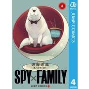 SPY×FAMILY 4(集英社) [電子書籍]